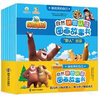 全8册熊出没探险日记自然拼音认读图画故事书熊出没书卡通动画故事书绘本一年级注音版故事书3-6-8岁儿童卡通动漫熊大熊二绘