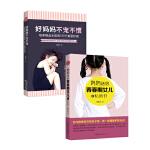 好妈妈 不宠不惯:培养精品女孩的100个美丽妙招+妈妈送给青春期女儿的私房话(套装2册)