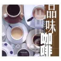 【精品旧书】品味咖啡 /高碧华 中国宇航出版社