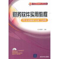 财务软件实用教程(用友ERP-U8 72版)(配光盘)(用友ERP实验中心精品教材) 孙莲香 清华大学出版社 9787