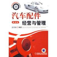 汽车配件经营与管理第2版 宓亚光著 机械工业出版社 9787111156468