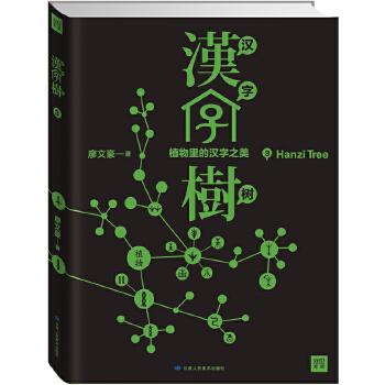 """汉字树3:植物里的汉字之美 CCTV-1""""中国汉字听写大会""""官方推荐图书!2014年全国教师阅读推荐书目!""""中国汉字听写大会""""唤起人们对书写的重视,汉字树根深叶茂,生生不息,是中华文明的传承!"""