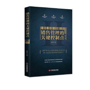 销售管理的关键控制点(第2版)(pdf+txt+epub+azw3+mobi电子书在线阅读下载)