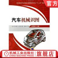 官方正版 汽车机械识图 刘贵森 职业教育汽车制造与装配技术专业十二五规划教材 9787111387077 机械工业出版社