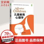 儿童教育心理学 机械工业出版社