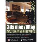 风暴3ds max/VRay客厅效果图制作现场(1DVD) 郑庆荣,杨伟著 科学出版社