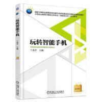 玩转智能手机 兰秀芹 机械工业出版社 9787111520207 新华书店 正版保障
