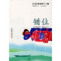 错位 〔日〕林真理子 ,冯雪梅 漓江出版社 9787540731663