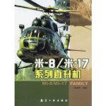 米-8/米-17系列直升机 阎丽君 航空工业出版社 9787801837226