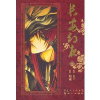 长安幻夜漫画卷1-2