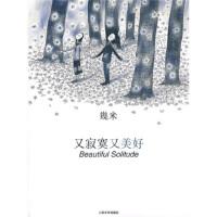 【二手书8成新】又寂寞又美好 �酌� 人民文学出版社