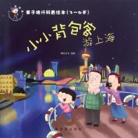 亲子旅行科普绘本 小小背包客游上海(3-6岁),澜星文化,金盾出版社,9787518606634