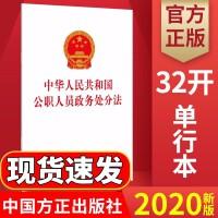 中华人民共和国公职人员政务处分法(2020单行本)中国方正出版社
