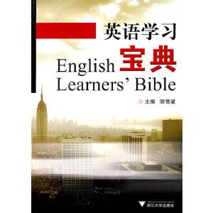 英语学习宝典