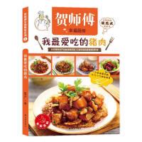 贺师傅天天美食:我最爱吃的猪肉