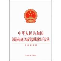 中华人民共和国深海海底区域资源勘探开发法(含草案说明)