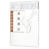 广阳杂记(清代史料笔记丛刊・繁体竖排)