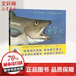 鳕鱼的故事 二十一世纪出版社有限责任公司