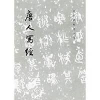 【旧书二手书9成新】唐人写经/历代碑帖法书选