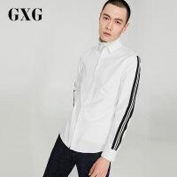 【GXG过年不打烊】GXG男装 秋季男士时尚白色休闲长袖衬衫男#173103058