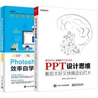 ps视频教程书籍Photoshop CC 2019 效率自学教程完全自学零基础+PPT设计思维 教你又好又快搞定幻灯片
