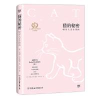 猫的秘密(喵星人完全指南) 约翰.布拉德肖,刘青,创美汇品 出品 创美工厂 出品 中国友谊出版公司 978750573