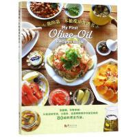 我的第一本橄榄油食谱书【新华书店 选购无忧】