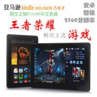 亚马逊Kindle fire HDX7HDX8.9寸电子阅读器OS安卓平板电脑电纸书