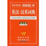50000词英汉-汉英词典(普及版)