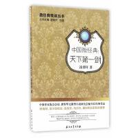中国微经典:天下第一剑(中国作家协会会员、世界华文微型小说研究会秘书长经典作品)