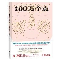 """100万个点:幼儿数学启蒙绘本(荣获""""纽约时报/纽约公共图书馆最佳儿童绘本奖""""!从1个点开始,两两相加,到达100万个点"""