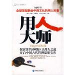 用师 宫惠珉 北京科文图书业信息技术有限公司 9787509601501