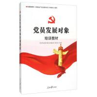【正版二手书9成新左右】党员发展对象培训教材 《党员发展对象培训教材》编写组 人民日报出版社