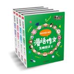 爆笑校园大课堂-漫话作文(套装共4册)