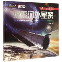 探索河外星系(精)/太空***课/红蓝视差系列