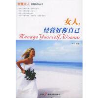 【正版二手书9成新左右】女人,经营好你自己 叶芷著 中国广播影视出版社
