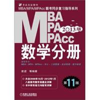 【正版二手书9成新左右】MBA、MPA、MPAcc联考同步复习指导系列:数学分册(第11版 袁进 等 机械工业出版社