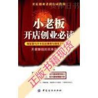 【二手旧书9成新】小老板开店创业必读_文新