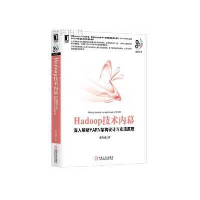 【二手旧书9成新】Hadoop技术内幕:深入解析YARN架构设计与实现原理董【正版现货,请注意售价定价】