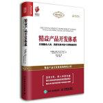 精益产品开发体系 丰田整合人员、流程与技术的13项精益原则