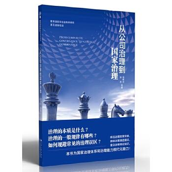 从公司治理到国家治理(pdf+txt+epub+azw3+mobi电子书在线阅读下载)