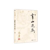金庸作品集(彩图平装旧版)金庸全集(13)-雪山飞狐(全一册)