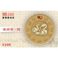 当当生肖卡-蛇300元【收藏卡】
