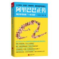 【正版二手书9成新左右】正传:我们与马云的一步之遥 方兴东 刘伟 江苏文艺出版社