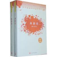 【正版二手书9成新左右】水浒传(上、下(版/义务分 (明)施耐庵 人民文学出版社