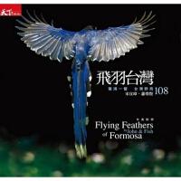 [港台原版] 飞羽台湾:惊鸿一瞥 台湾野鸟108
