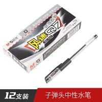 晨光中性笔0.5mm子弹头风速经典款中性笔(12支/盒)