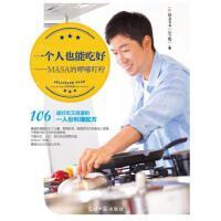 一个人也能吃好――MASA的��嗦叮咛,MASA(山下胜),光明日报出版社,9787511283177