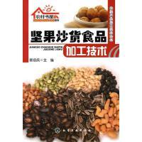 农村书屋系列--坚果炒货食品加工技术,章绍兵,化学工业出版社,