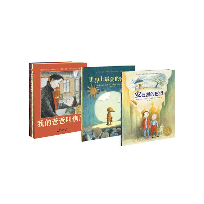 我的爸爸叫焦尼系列绘本(全6册)林格伦儿童文学大奖作家绘本,瑞典、丹麦儿童作家和画家生命励志杰作,关于生命教育、亲情、离别、缅怀、梦想、勇气、友谊和成长(绘本3-6岁)(海豚传媒出品)